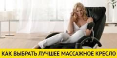Известно ли вам, как выбрать лучшее массажное кресло?
